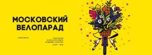 Приглашаем всех на Московский велопарад!