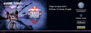 Самая протяжённая в мире шоссейная велогонка Red Bull Trans-Siberian Extreme 2018 стартует 24 июля