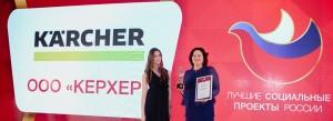 Kärcher стала лауреатом премии «Лучшие социальные проекты России»