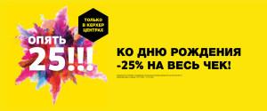 СКИДКА В ДЕНЬ РОЖДЕНИЯ 25%