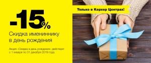 СКИДКА В ДЕНЬ РОЖДЕНИЯ 15%