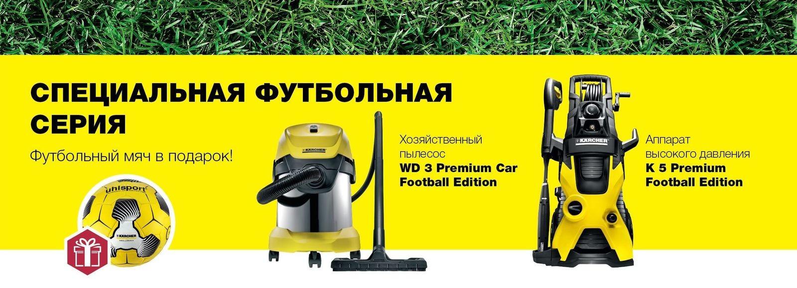 Футбольная лихорадка:  эксклюзивная серия аппаратов Football Edition от Kärcher Для фанатов чистоты!