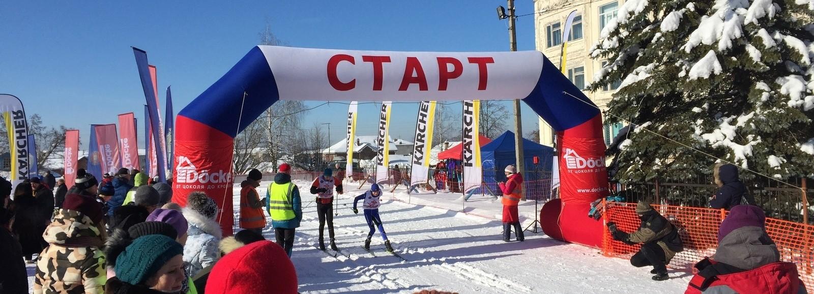 При поддержке Kärcher в Киржаче прошёл лыжный марафон