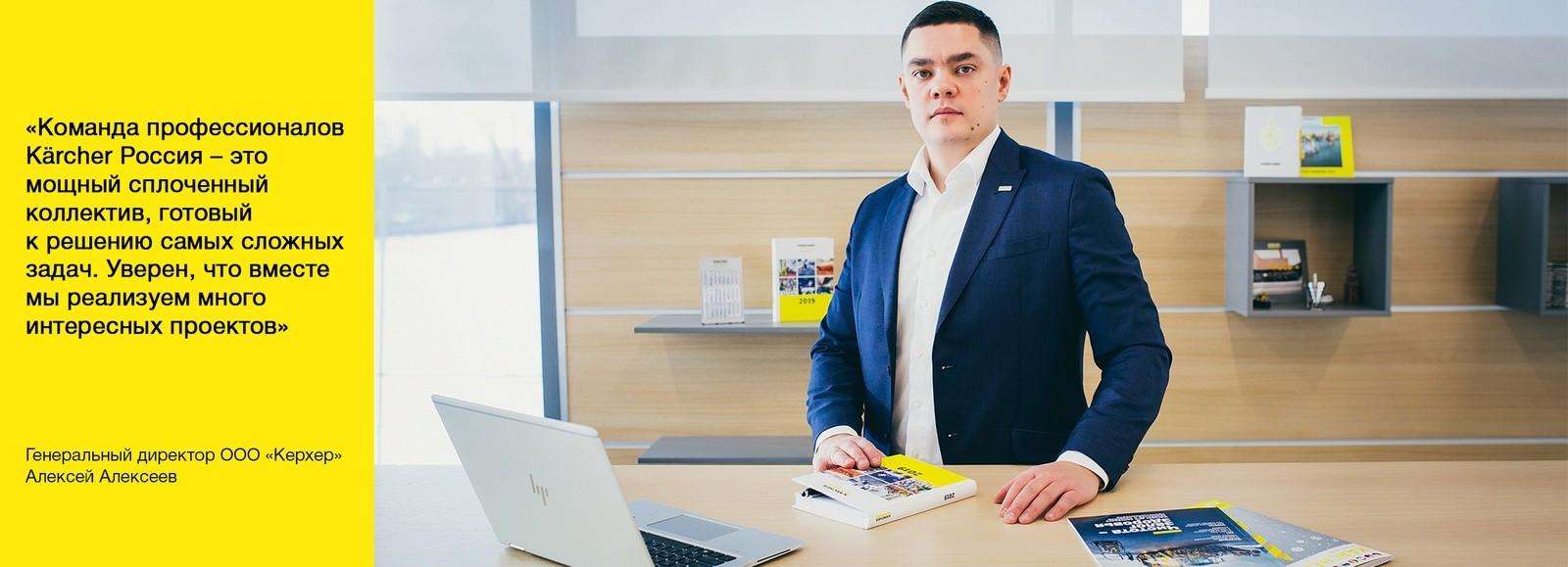 Генеральным директором ООО «Керхер» назначен Алексей Алексеев