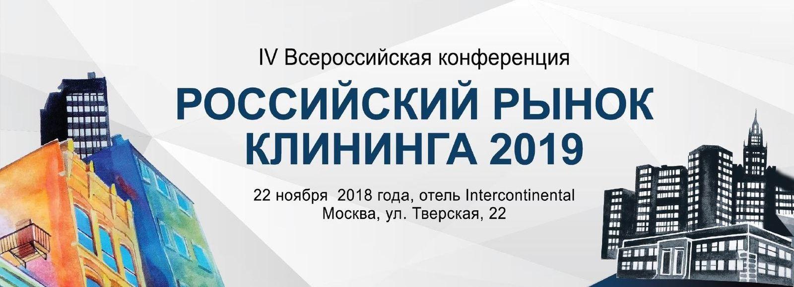 В Москве пройдёт Всероссийская конференция для профессионалов клининга